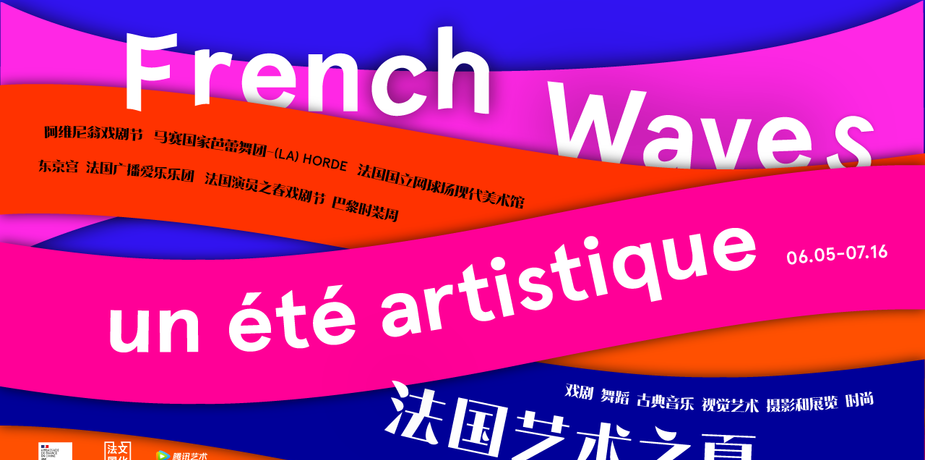 Festival French Waves